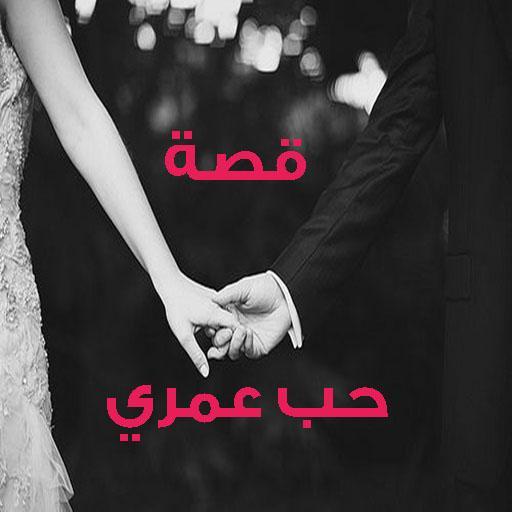 قصة حب عمري