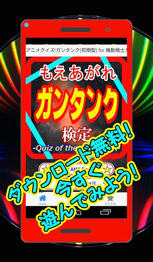 無料休闲Appのアニメクイズ!ガンタンク(初期型) for 機動戦士ガンダム|HotApp4Game