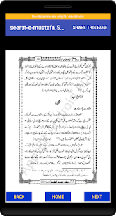 Seerat E Mustafa S.A.W.W Urdu Part 1 for PC-Windows 7,8,10 and Mac apk screenshot 7