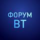 ФОРУМ ВТ APK