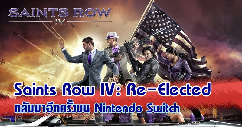 Saints Row IV: Re-Elected กลับมาอีกครั้งบน Nintendo Switch
