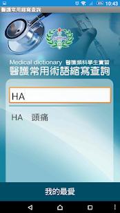 醫護常用縮寫查詢 - Apps on Google Play