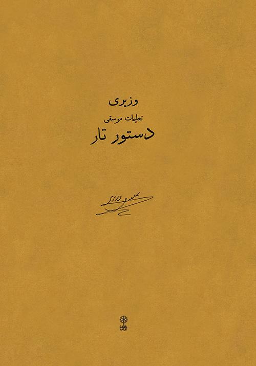 کتاب دستور تار تعلیمات موسقی وزیری انتشارات ماهور