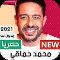 محمد حماقي 2021 بدون نت | كل الأغاني icon