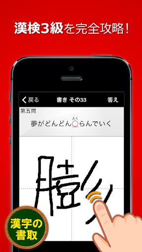 漢検3級 無料!漢字検定問題集
