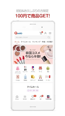 Qoo10 (キューテン) 衝撃コスパモールのおすすめ画像2