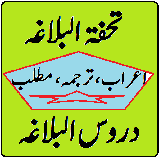 Duroos ul Balagha Urdu Sharh pdf Tohfat ul Balagha – Apps on Google Play