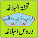 Duroos ul Balagha Urdu Sharh pdf Tohfat ul Balagha for PC-Windows 7,8,10 and Mac