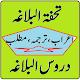 Duroos ul Balagha Urdu Sharh pdf Tohfat ul Balagha APK