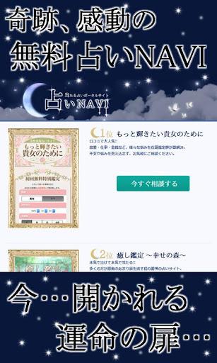 占いNAVI -奇跡 感動の無料占いポータル-