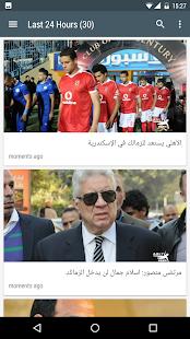أخبار الأهلى Akhbar AlAhly - náhled