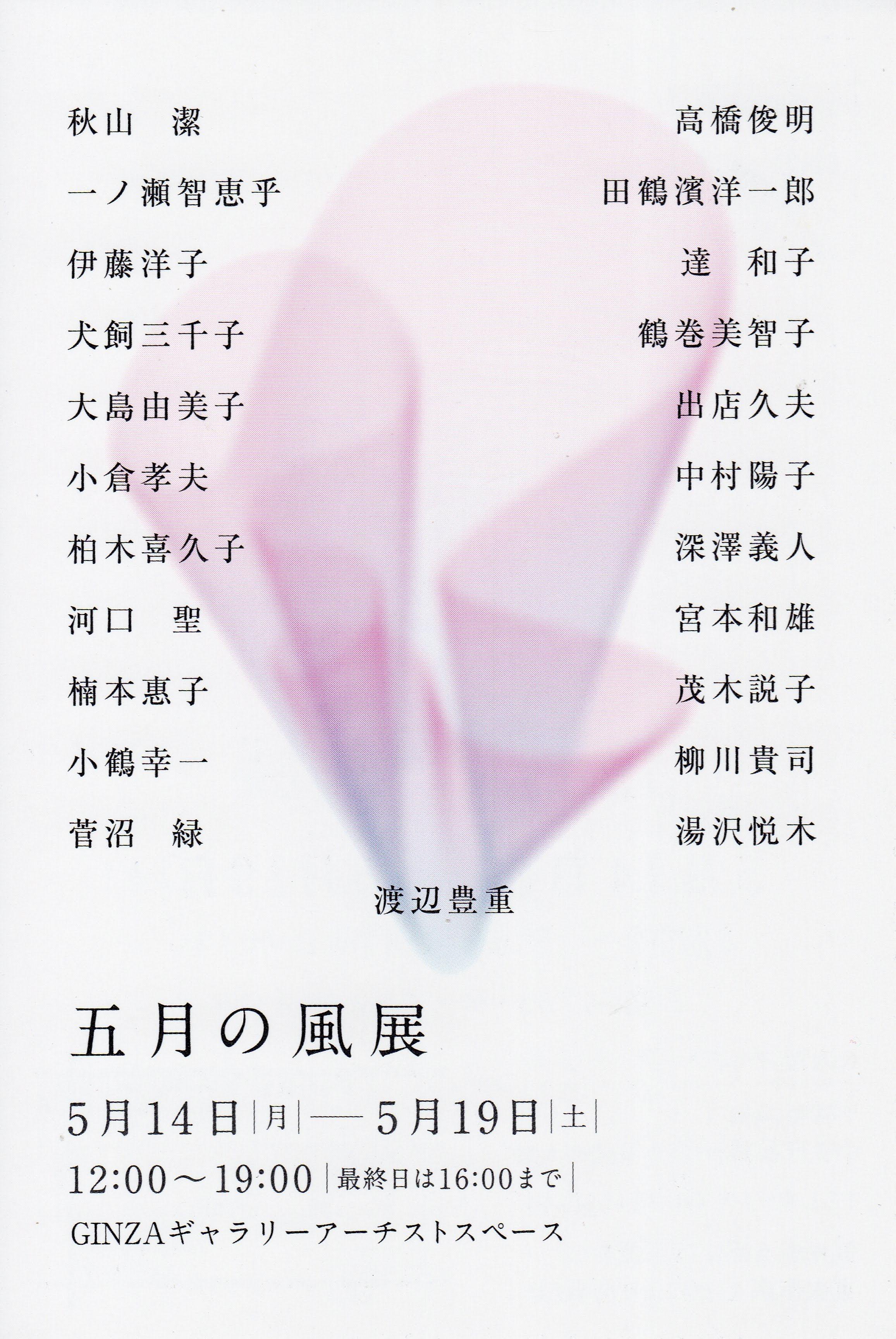 グループ展 [五月の風 展]。伊藤 洋子 も 参加。