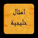 أمثال خليجية icon