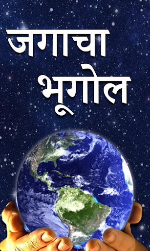 World Geography in Marathi 1.3 screenshots 1