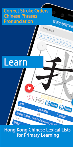 Screenshot for HK Chinese Lexical List in Hong Kong Play Store