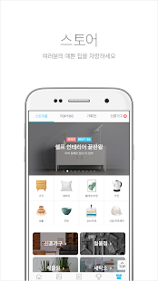 Download 오늘의집 For PC Windows and Mac apk screenshot 5