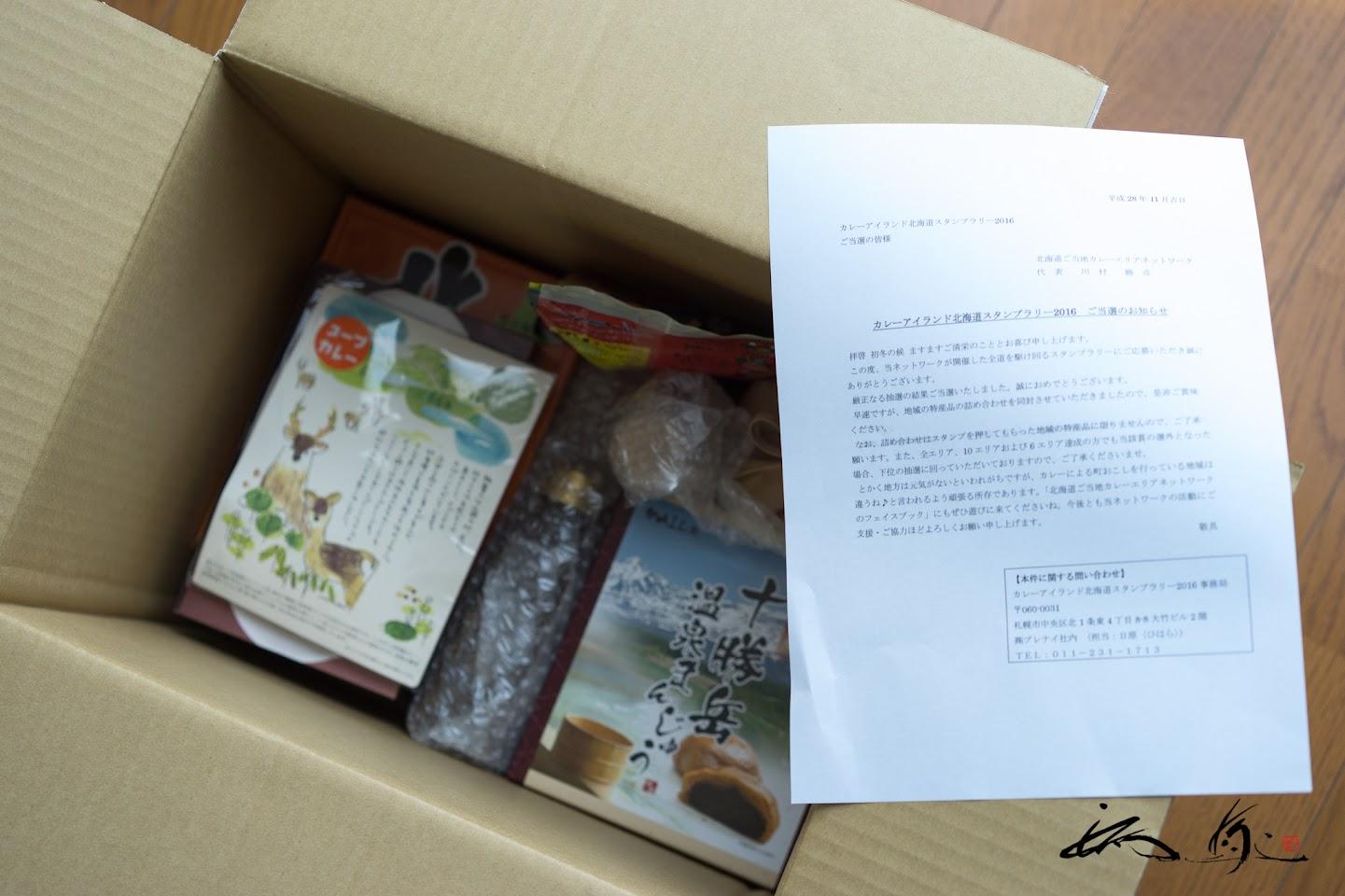 10エリア制覇賞当選の特産品詰め合わせ商品