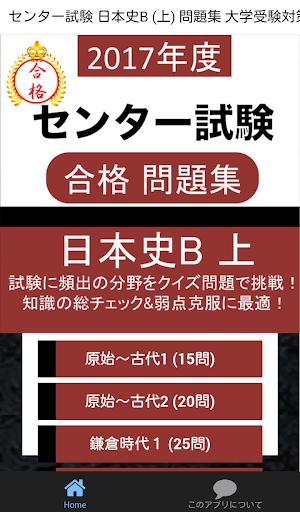 玩免費教育APP|下載センター試験 日本史B (上) 問題集 大学受験対策 app不用錢|硬是要APP