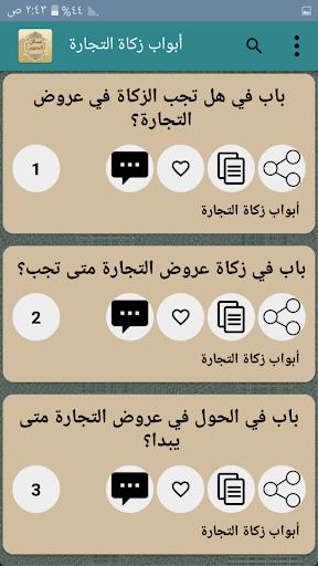 موسوعة مسائل الجمهور في الفقه الإسلامي screenshot 5