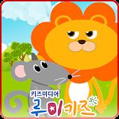 루미키즈 유아동화 : 사자와쥐 (Full)