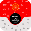 Tamil Keyboard 2018:Tamil to english keyboard