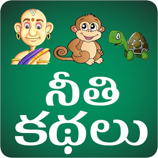 Moral Stories Telugu