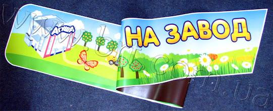 Photo: Наклейка магнитная на автомобиль с логотипом ТМ Агуша