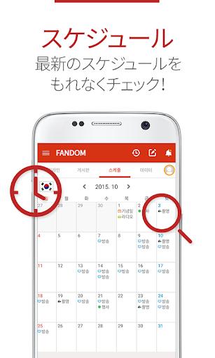玩免費娛樂APP|下載ファンダム for シークラウン app不用錢|硬是要APP