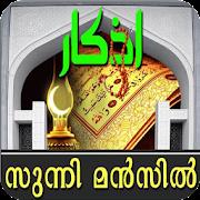 Sunni Manzil (Malayalam )