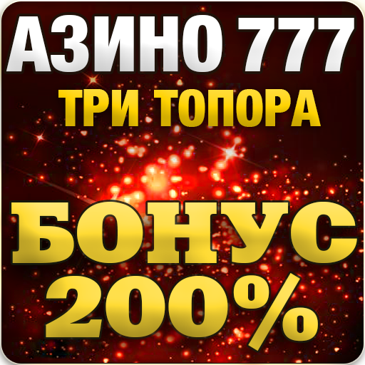 азино 3 топора бонус