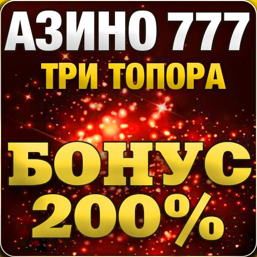 скачать приложение азино777 с бонусом