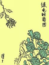 Photo: 漫士时漫: 绿龟盼菊图(讽刺唱红闹剧)
