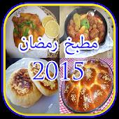 مطبخ رمضان 2015 (بدون انترنت)