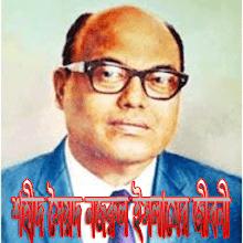 শহীদ সৈয়দ নজরুল ইসলামের জীবনী - Syed Nazrul Islam Download on Windows