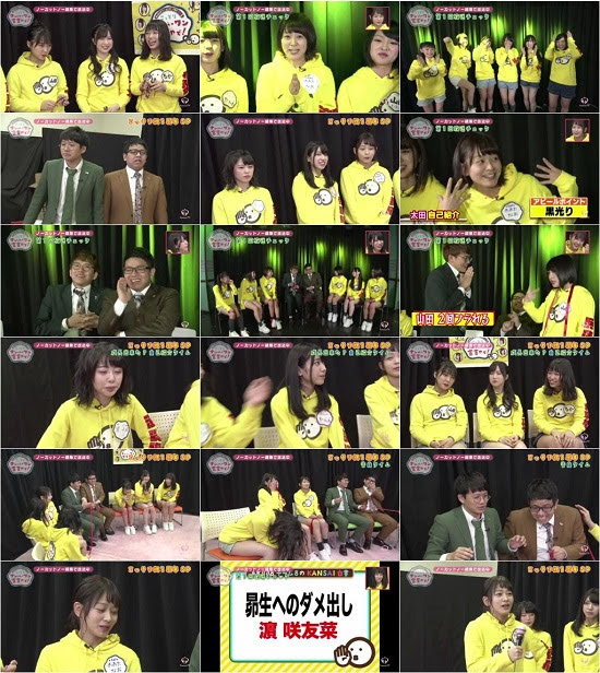 (TV-Variety)(720p) AKB48チーム8のKANSAI白書 こっそりナンバーワン宣言やで! ep27 180305