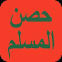 حصن المسلم - أذكار icon