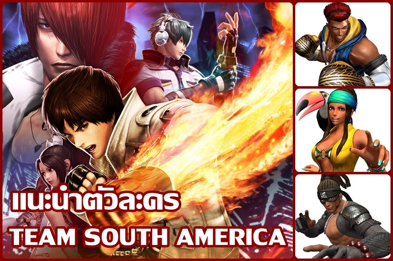 [KOF XIV] Team South America