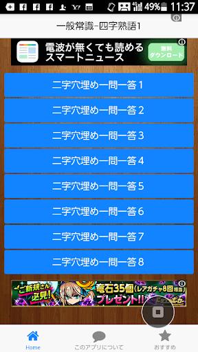 四字熟語1