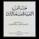 Kitab Nadom Alfiyah Ibnu Malik icon