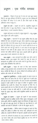 Proposal Essay Sample  High School Memories Essay also Process Paper Essay Soil Pollution Essay In Hindi Language Essay About Health