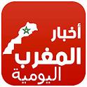 اخبار المغرب اليومية icon