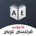 Dictionary French - Arabic & Translator icon