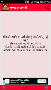 Gujarati Jokes | ગુજરાતી જોકેસ - náhled