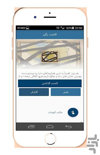 فالوئر بگیر اینستاگرام 2.0.0 screenshots 5