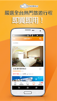 Screenshot of GOMAJI - 吃喝玩樂3折起、手機付款享優惠