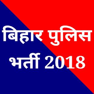 Bihar police bharti 2018 apps on google play screenshot image fandeluxe Gallery