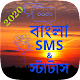 Download Top Bengali Status & SMS 2020 (বাংলা স্ট্যাটাস) For PC Windows and Mac