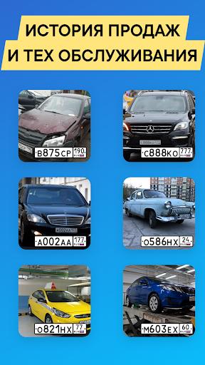 Checking cars on VIN and GOSNOMER 12.21 Screenshots 3