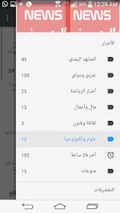 المشهد اليمني الأخباري - náhled