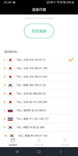 SSR VPN,V2Ray节点搜集(免费VPN  高速 稳定 梯子 科学上网 Free Vpn) screenshot 2